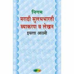 nigam marathi sulabhbharti vyakaran