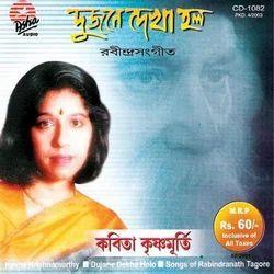 Dujone Dekha Holo