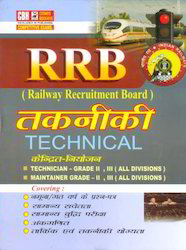 RRB Railway Recruitment Board Takniki Technical