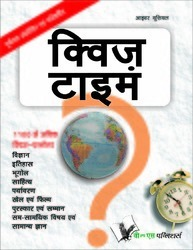 Quiz Time (Hindi)