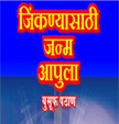 Marathi Motivational Book