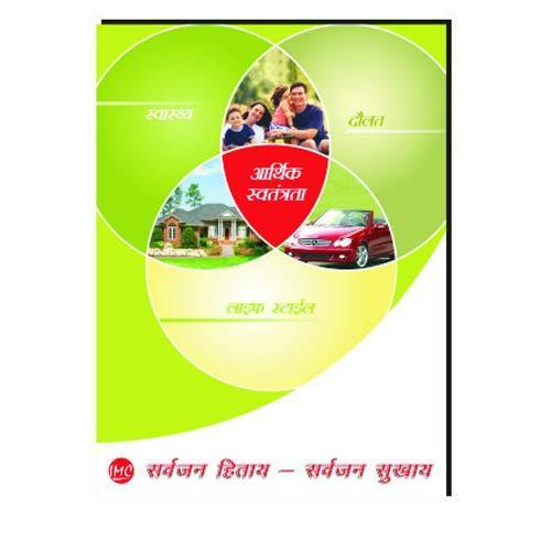 IMC Business Plan Book ( Hindi )