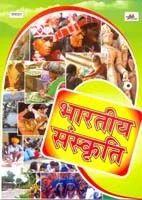 Bhartiya Sanskriti Book