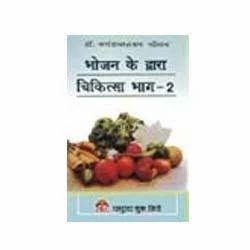 Bhojan Ke Dwara Chikitsa Book Part-2