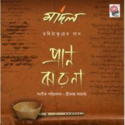 Pran Jharna (Maadal) Audio Cd