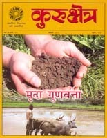 Kurukshetra Mrida Gunvatta Book