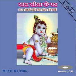 Baal Leela Ke Pad Audio CD