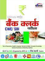 Ultimate Guide Bank Clerk CWE SBI Pariksha