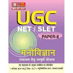 Manovigyan%3A+UGC+NET%2FSLET+Paper-II