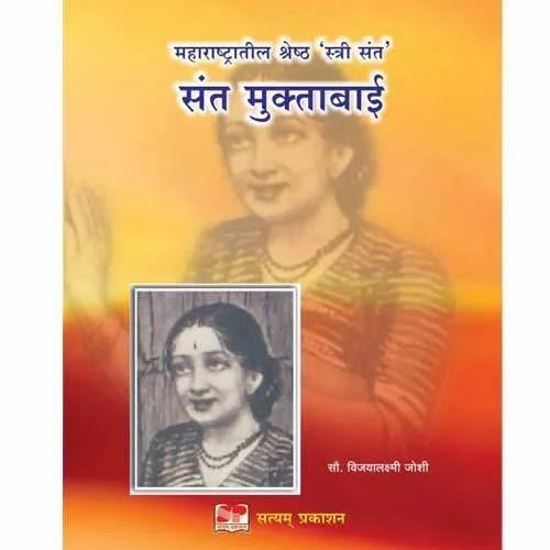 Famous Shri Sant Muktabai JI Pictures for Free Download