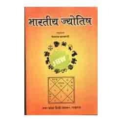 Jyotish Shastra In Hindi 2013