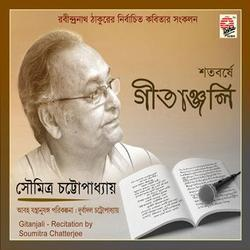 Satoborshe Gitanjali (Soumitra Chattopadhyay)