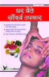 Ghar Baithe Saundrya Upchar