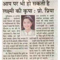 Article in Punjab Kesri