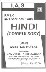 Hindi Compulsory Question Papers