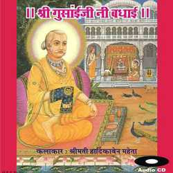 Gusaiji Ni Badhai Audio CD