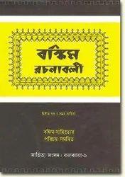 Bankim Rachanaboli-1 Book
