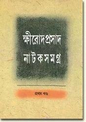 Kshirod Prasad Nataksamagra