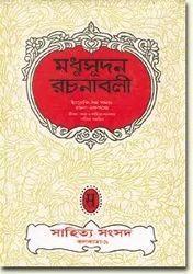 Kshirode Prasad Natyasamagra Book