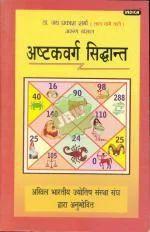 Ashtakvarg Sidhaant