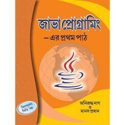 Java Programming In Bengali