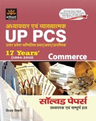 UP PCS (Pre) Chapterwise Solved Papers