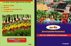 Vegetable Science Quetion Bank ( In Hindi)