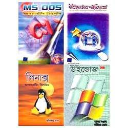 Operating System Books In Bengali