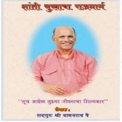 Shanti Sukhacha Rajmarg