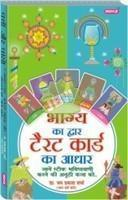 Astrology Related Book