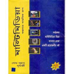 Multimedia In Bengali