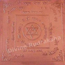 Sri Bhairon Copper Yantra