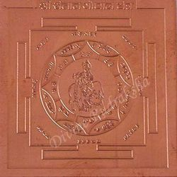 Sri Santan Gopal Copper Yantra