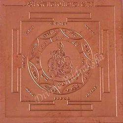 Sri Santan Gopal Copper Yantra