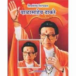 Balasaheb Thackeray Book