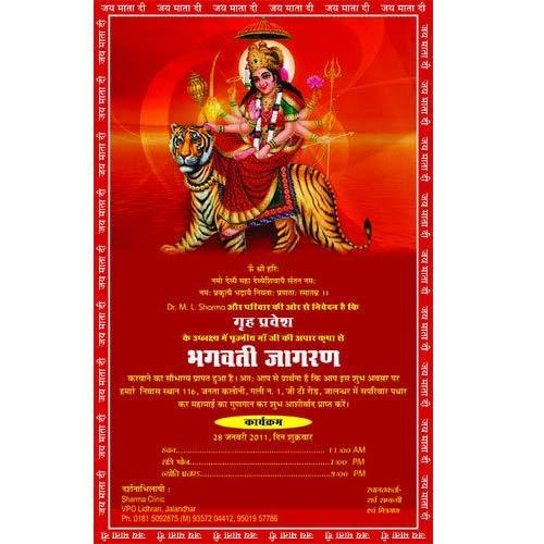 Printed cards invitation card service provider from jalandhar invitation card stopboris Image collections