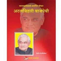 Atal Bihari Vajpayee Book