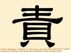 Chinese- English Language  Translators Services In  Manesar