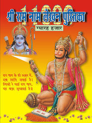 11000 Shri Ram Naam Lekhan Pustika (Ram Naam Copy)