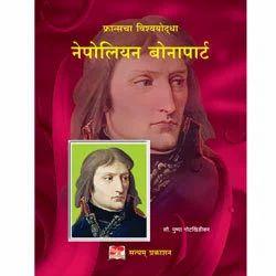 Napoleon Bonaparte Book