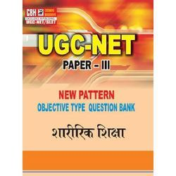 UGC+Sharirik+Shiksha+%28Physical+Education%29-III