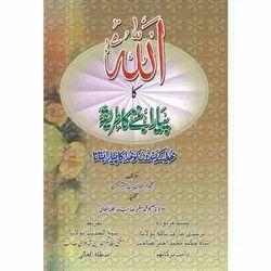 Allah+Ka+Peyara+Banne+Ka+Tariqa