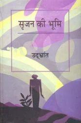 Srijan Ki Bhoomi HB Book