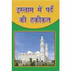 Islam+Main+Prde+Ki+Haqiqat
