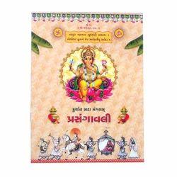 Religious+Book+%28Prasangavali+Chanla%29