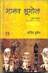 Manav Bhugol 3 E