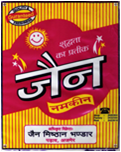 Jain Mixture