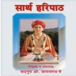 Saarth Haripath