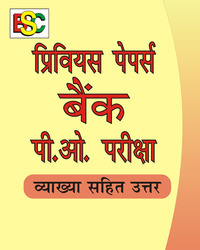 Previous Papers for Bank Po (Hindi) Exams