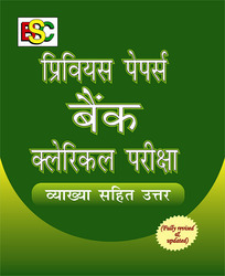 Previous Papers for Bank Clerk (Hindi) Exam
